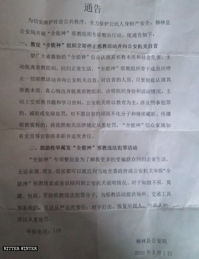 The Public Security Bureau of Liulin county in Shanxi Province issued a notice, ordering to crack down on the CAG.