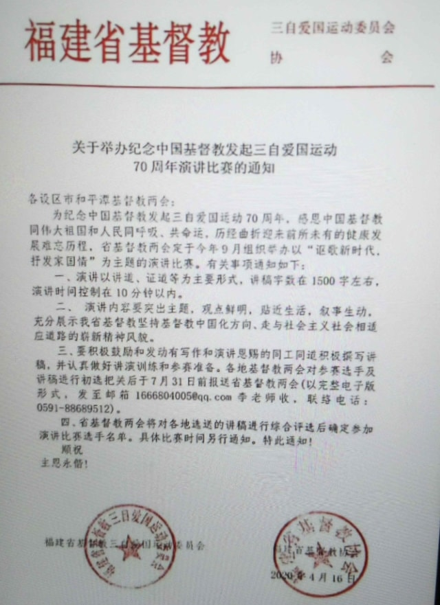 The notice about a speech contest, issued by the Two Chinese Christian Councils of Fujian Province on April 16.