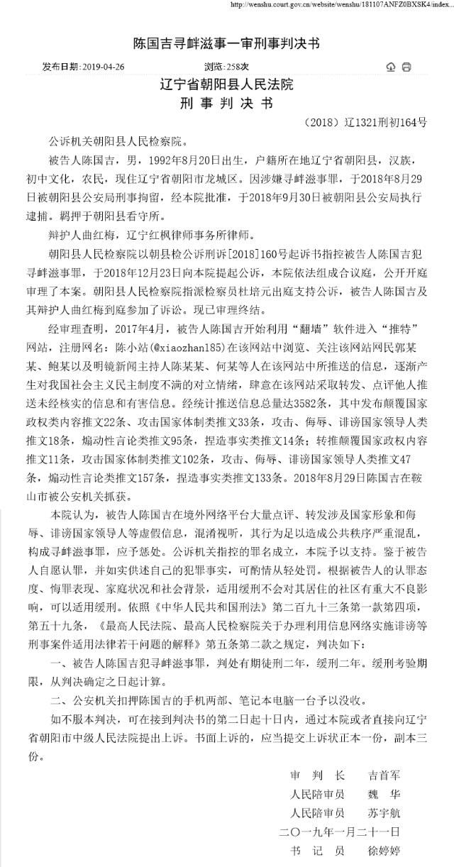 The verdict of Chen Guoji.