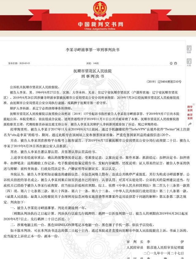 The verdict of Mr. Li from Funshun city in Liaoning Province.