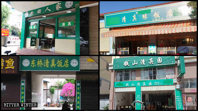 Islamic symbols on the signboards of Hui shops have been removed