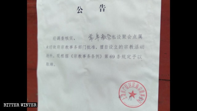 Notice of closure of a Three-Self church in Qingshui township