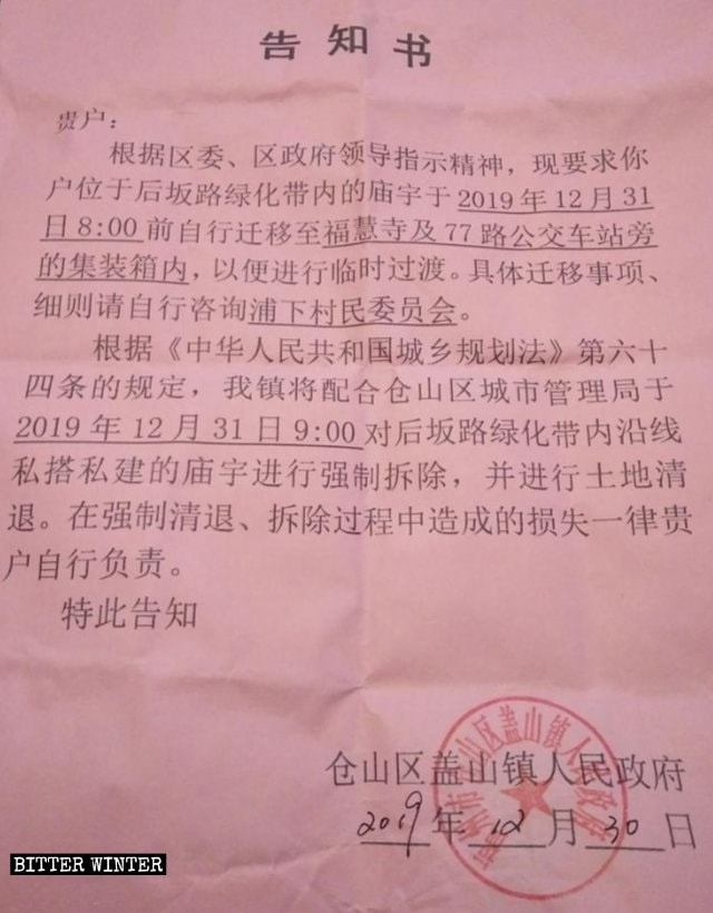 A relocation notice issued by the government of Gaishan town to one of the temples that was later demolished.