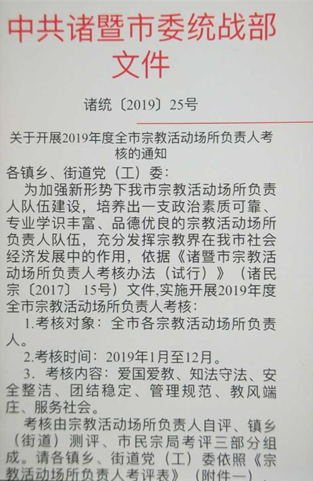 The document on the assessment of religious venues' directors, issued by the UFWD in Zhuji city.