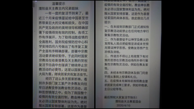 A notice, prohibiting activities in Puyang's churches.