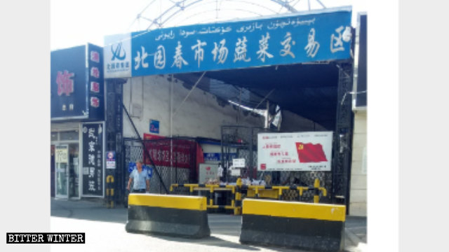The entrance to a market in Urumqi. (The photo was taken in August 2018).