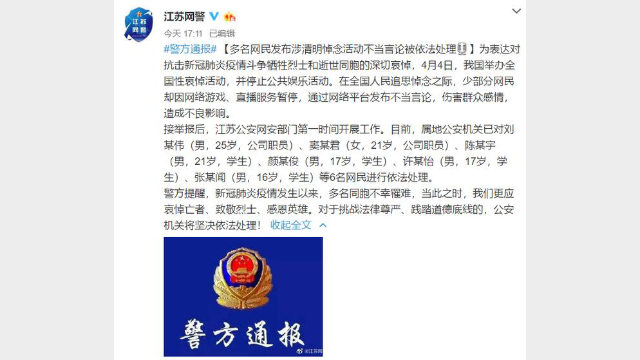 A notice issued by the cyber police in Jiangsu Province.