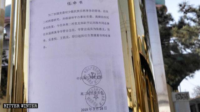 Um aviso no comitê administrativo da mesquita da vila de Gaoer.