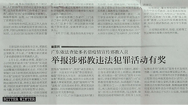"""A report by the Nanfang Daily titled """"Awards for Reporting Xie Jiao Illegal and Criminal Activities"""" states that several Falun Gong practitioners were arrested during the epidemic."""