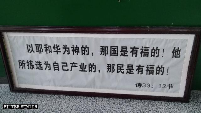 Des versets bibliques ont été retirés des murs d'une église de maison de la ville de Leiyang.