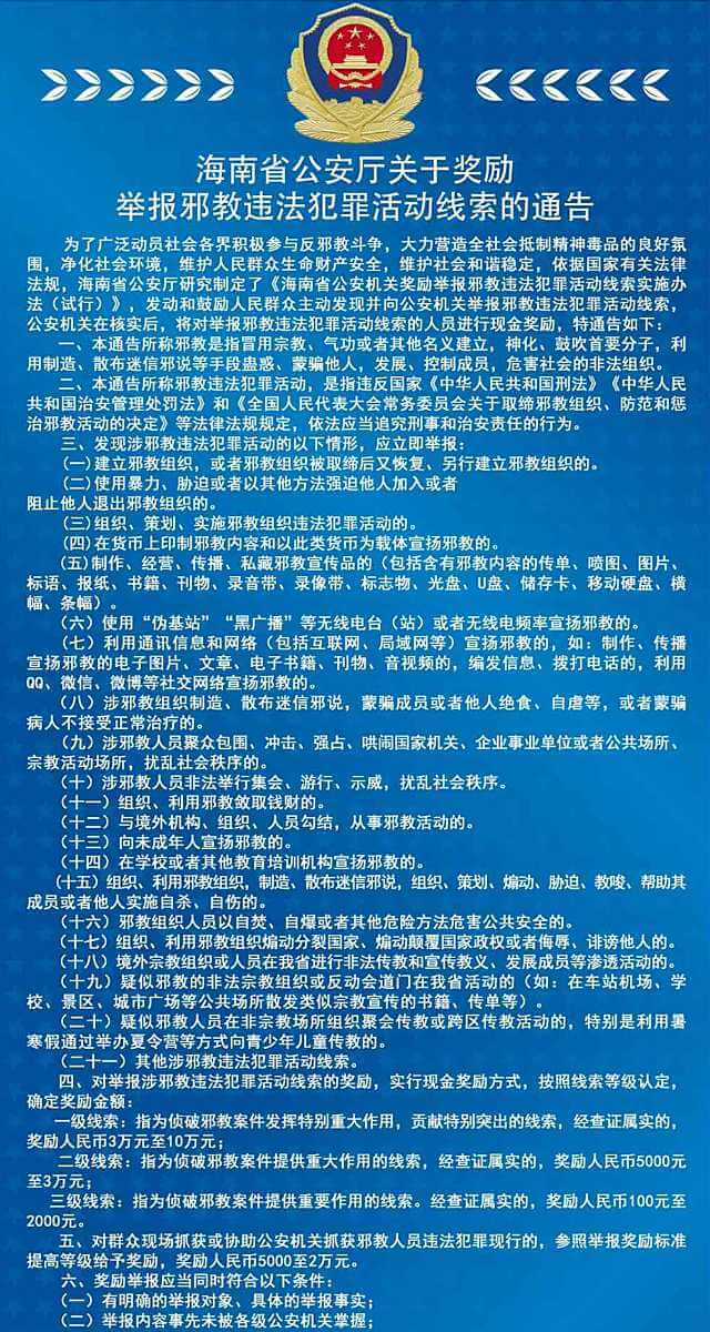 """Excerpts of the """"Notice on Rewarding Those Who Report Clues on Xie Jiao Illegal and Criminal Activities,"""" issued by the Public Security Department of Hainan Province (from the Internet)"""