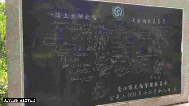 Signatures of the members of a UNESCO delegation