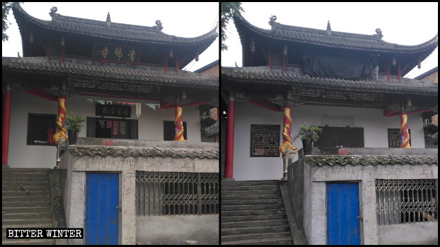 The Qingfo Temple before and after it was closed down