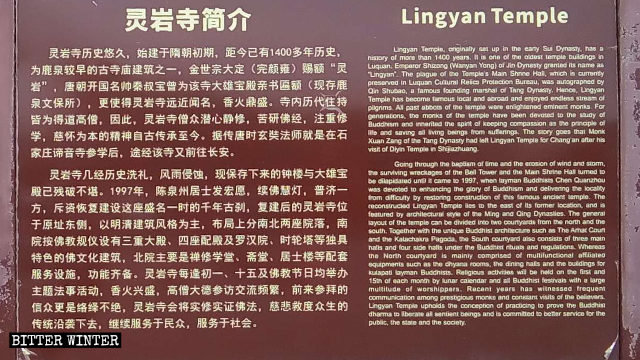 A display about the history of the Lingyan Temple.