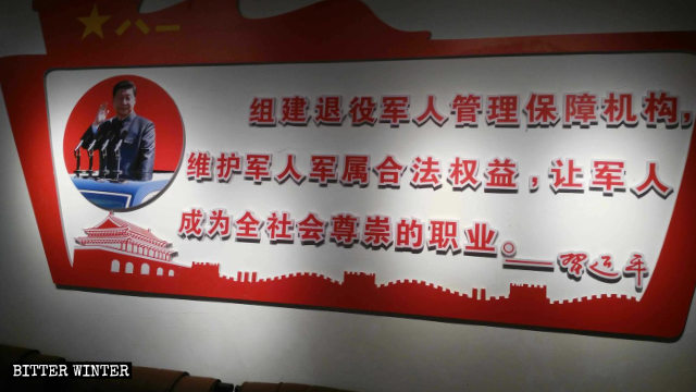A large propaganda poster with a Xi Jinping quote