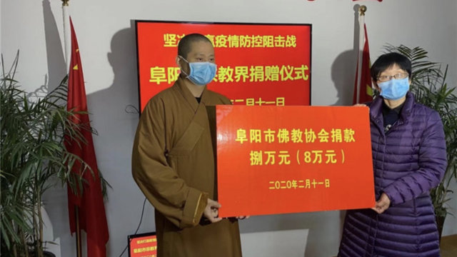 The Buddhist Association of Fuyang city in the eastern province of Anhui donates 80,000 RMB (about $ 11,200) to the epidemic-affected areas.