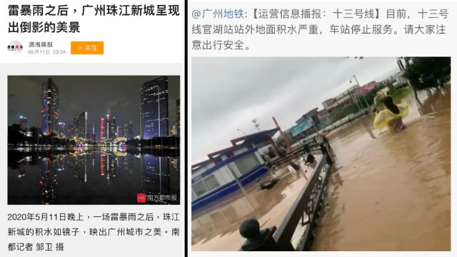 The Southern Metropolis Daily, the official newspaper of the Guangdong Provincial CCP Committee, illustrated the reports about heavy rains with images of the city's architecture. Real images posted on social media were disturbing (left).