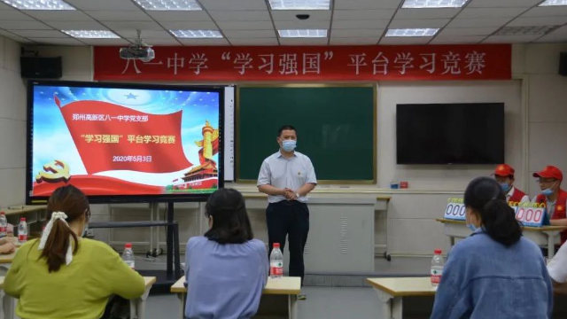 """On May 18, a CCP branch in Bayi Middle School in the High-Tech Zone of Zhengzhou city in the central province of Henan held a """"Xi Study Strong Nation"""" competition for teachers."""