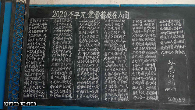 "Ahead of a government inspection, a message was written on a blackboard in a Three-Self church in Henan's Ruyang city, ""In the unusual 2020, the Party's love spreads through the world."""