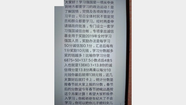 """A notice by a village Party secretary on messaging platform WeChat, informing villagers that studying """"Xi Study Strong Nation"""" is a nationwide political campaign."""