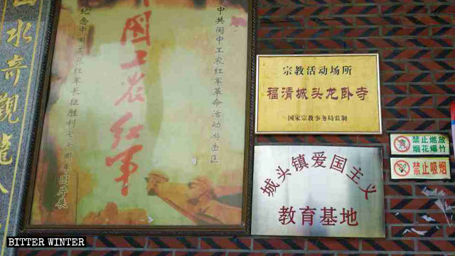"""The signboard at the Longwo Temple entrance reads, """"Patriotic Education Base."""""""
