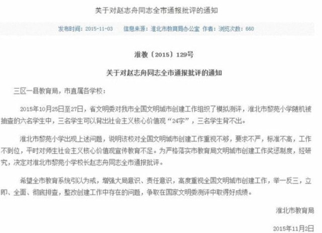 The Education Bureau of Anhui Province's Huaibei city publicly criticized a primary school principal because three of his students could not recite the core socialist values.