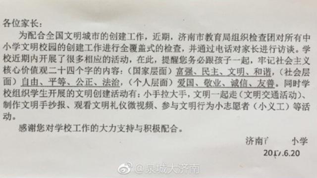 A Jinan primary school's notice demands parents help children memorize the core socialist values.