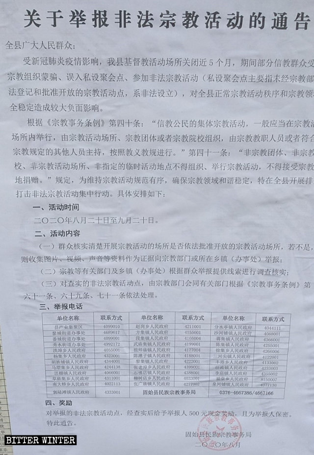 The Notice on Reporting Illegal Religious Activities issued in Gushi county.