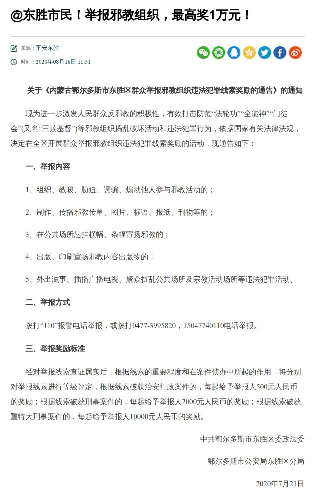The notice issued by the government of Dongsheng district of Ordos city in Inner Mongolia to encourage people to report on xie jiao organizations (website screenshot)