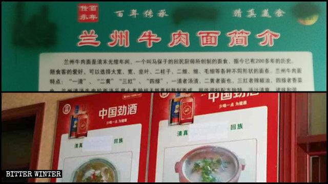 Texts in Arabic on Hui restaurants' menus were concealed.