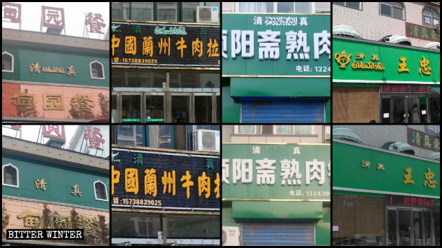 Texts in Arabic were removed from the signboards of shops across Henan.