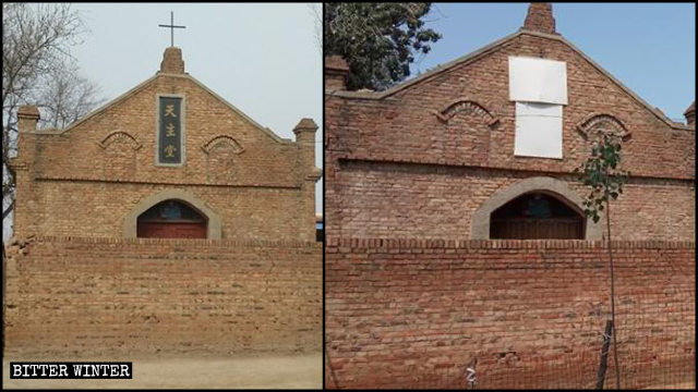 The Wangdangjia village church before and after the rectification