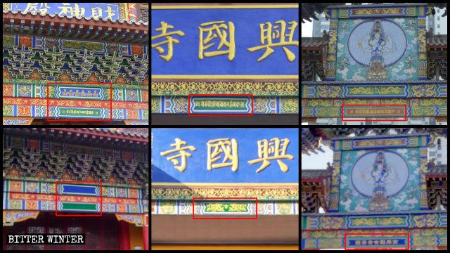 Tibetan texts below the Xingguo Temple the signboard were rectified.