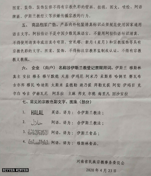 An abridged version of the Notice on the Renewal or Issuance of Halal Food Certificates wasdistributed to some Hui business in a Henan locality.