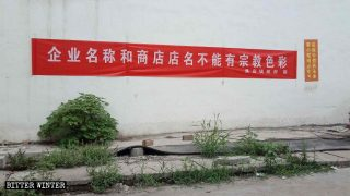 Islamic Symbols and Inscriptions Purged in Henan