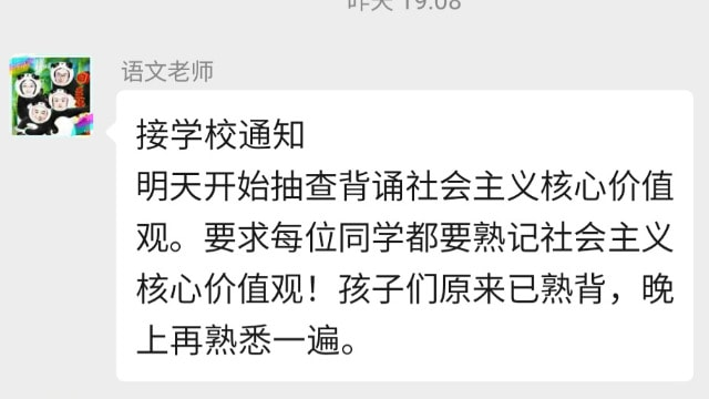 A teacher posted on a WeChat group the school's demand to memorize the core socialist values.