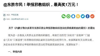 "So, You Want to Report on Xie Jiao and Get Money? The CCP Publish a ""Manual of the Informer"""