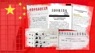 CCP Investigates Leaks about Religious Persecution