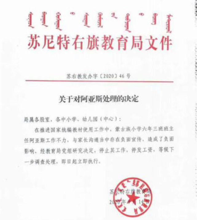 """A punishment notice for a primary school teacher who was suspended until further investigation for """"being ineffective in work"""" and """"negative publicity in communication with parents,"""" issued by the Education Bureau of Sonid Right Banner in Xilin Gol League."""