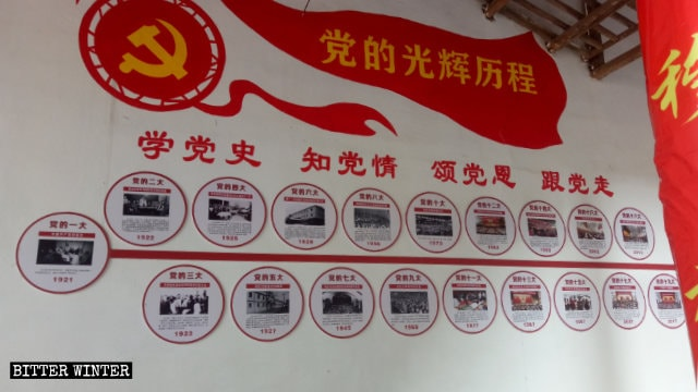 """A propaganda slogan """"Learn the Party history, know the Party news, praise the Party's grace, and follow the Party"""" was displayed in the Luo clan ancestral temple."""