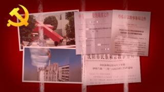 宗教的迫害にさらされると、中国では厳しい罰につながる