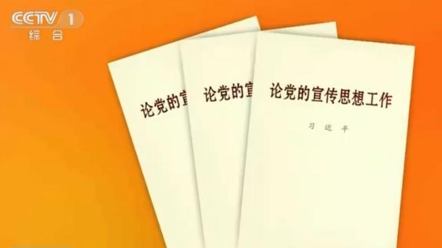中国中央電視台がXiの新刊を発表