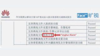 Huaweiはウイグル人の顔を認識する技術を持っています:証拠