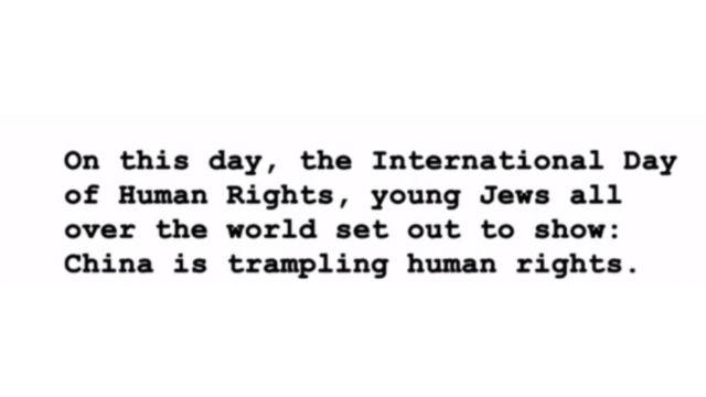 世界人権デーの一環として12月10日の人権デーを記念して、ヨーロッパのユダヤ人学生が国連事務総長に送った手紙の一部。