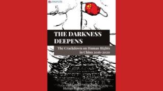 英国保守党レポート:中国の深まる闇