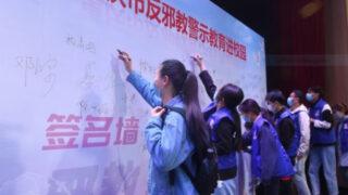 中国:違法な宗教との戦いに焦点を当てた国家安全保障教育の日