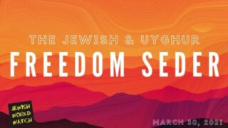 違いのあるユダヤ人とウイグル人の連帯過越祭セダー