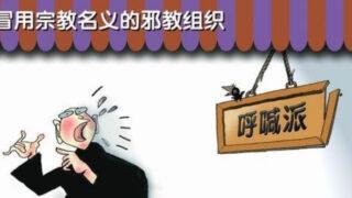 叫び声:取り締まりは続く、信者は北京で刑を宣告された