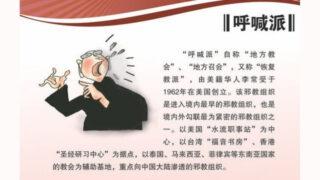 叫び声:中国で迫害され、亡命の資格がある、ローマの裁判所は言います
