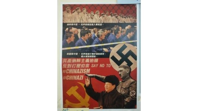 """Un poster di protesta su un muro di Lennon a Taiwan nel 2019 confronta l'internamento di massa degli uiguri sotto Xi Jinping con l'internamento di massa di ebrei e altre minoranze sotto Adolf Hitler. La prima riga recita: """"Campi di concentramento nazisti - i detenuti sono stati costretti nelle camere a gas"""". La seconda riga recita: """"campi di concentramento dello Xinjiang: i detenuti vengono sterilizzati con iniezioni velenose e costretti ad abortire""""."""